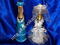 Одежка для шампанского 020
