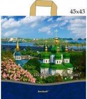 Пакеты Пакет с петлевой ручкой 45*43+3см/100 Киев (25 шт) 0170192