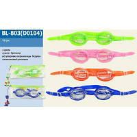 Очки для плавания BL-803 (D0104) (216шт/9) в кошельке-чехол, 4 цвета 5+лет