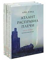 Атлант розправив плечі (в 3-х томах)   Айн Ренд   Альпіна Паблішер