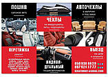 Авточохли BMW 5 Е34 1988-96г з/сп цільна;подлок;4подгол Nika, фото 8