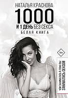 Краснова 1000 и 1 день без секса. Белая книга. Чем занималась я, пока вы занимались сексом