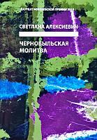 Чорнобильська молитва. Хроніка майбутнього   Світлана Алексієвич   Knygij klubas