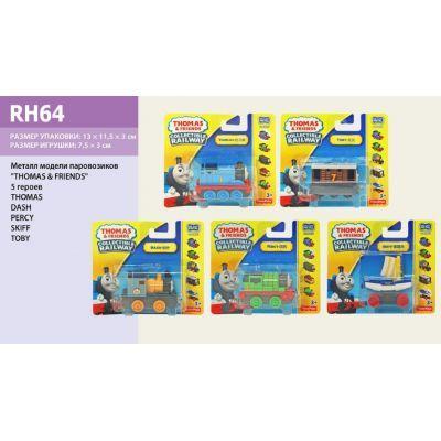 Паровозик металл RH64 (R64) ТОМАС (480шт/40), микс видов, на планшетке 13.5*11.5*4 cм