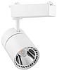 Трековый светильник 30Вт 6500K белый AL103 COB