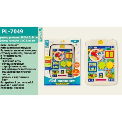 Муз разв. БІЗІ-планшет PL-7049 (48шт) батар.,в кор. 19-4,5-25 см