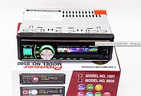 1DIN MP3-8500 RGB Автомобильная магнитола RGB панель + пульт управления, фото 1
