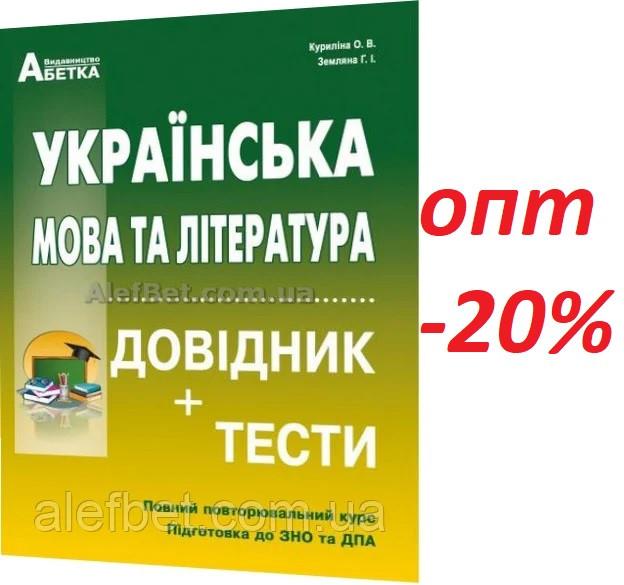 ЗНО 2021 / Українська мова та лiтература / Довідник + тести / Курилiна / Абетка