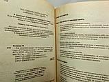 Курланд М., Лупоф Р. Как улучшить память (б/у)., фото 4