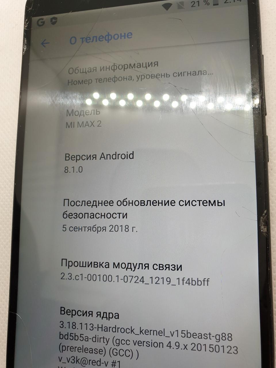 Xiaomi  Mi MAX 2 4/64  7453