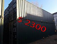 Контейнер морской 40 футов: 40 HC (Хай Куб) высокий, 40 DV (Драй Вэн) стандарт.
