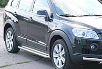 Пороги боковые (подножки-площадка) Chevrolet Captiva 2006-2011 (Ø42)
