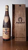 Вино 1975 года Pieroth Германия белое