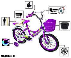 """Велосипед 16 """"SHENGDA"""" Violet T18, Ручной и Дисковый Тормоз"""