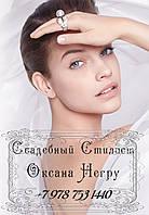 Свадебный вечерний выпускной Макияж Симферополь