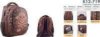 Школьный рюкзак для подростка Kite Spirit 719, бесплатная доставка