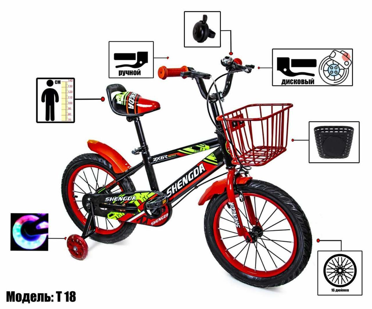 Велосипед детский 16 Shengda красный цвет, ручной и дисковый тормоз от 4 до 8 лет