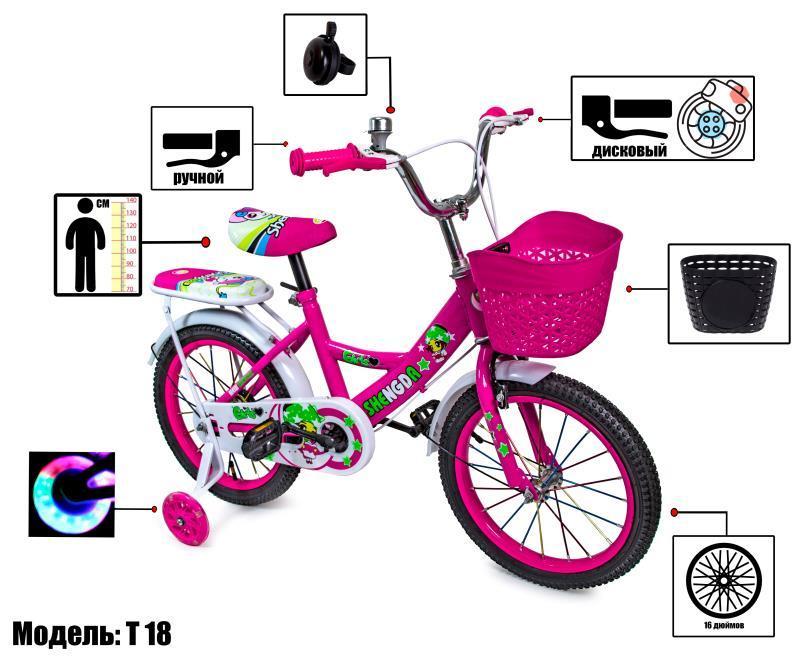 Велосипед дитячий 16 Shengda рожевий, ручний і дискові гальма
