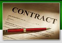 Составление гражданских и хозяйственых договоров всех видов