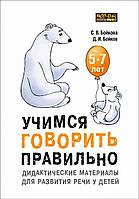 С. В. Бойкова Учимся говорить правильно: дидактические материалы для развития речи у детей 5-7 лет.
