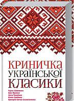 Леся Українка Криничка української класики