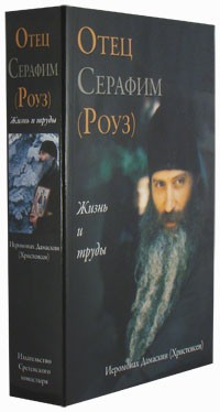 Жизнь и труды. Отец Серафим (Роуз). Иеромонах Дамаскин (Христенсен).