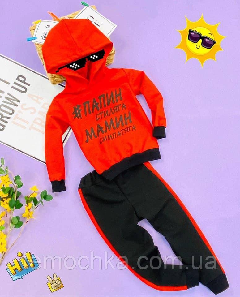 Спортивный костюм для детей