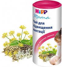 Чай Hipp 2348 для повышения лактации 200 г