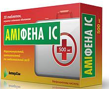 Амифен IC 500 мг таблетки №20