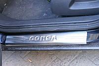 Opel Corsa C Накладки на дверные пороги