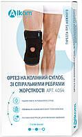 Ортез Алком на коленный сустав со спиральными ребрами жесткости универсальный 4054 черный (р.1)