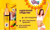 Спрей для похудения, Fito Spray Ultra Slim