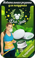 DietGum– жвачка для похудения