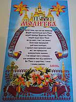 """Салфетка ритуальная Молитва """"Отче наш"""", габардин.Украинская, фото 1"""
