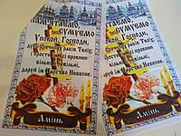 "Рушник ""Пам'ятаемо Сумуємо "", Габардин.Украинский, фото 1"