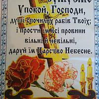 """Рушник """"Пам'ятаемо Сумуемо """", Габардин.Украинский, фото 1"""