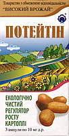 Регулятор роста картофеля Потейтин, 3 ампулы*1 мл, Високий врожай