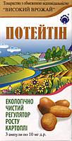 Регулятор роста Потейтин 3*10 мл, Агробиотех