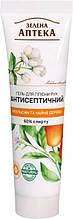 Зеленая Аптека гель для гигиены рук Апельсин и чайное дерево 30 мл Антисептический