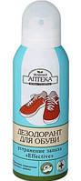 Зеленая Аптека дезодорант для обуви Effective 150 мл