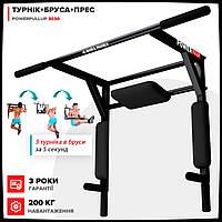 ТУРНИК 3В1-POWERPULLUP 3030