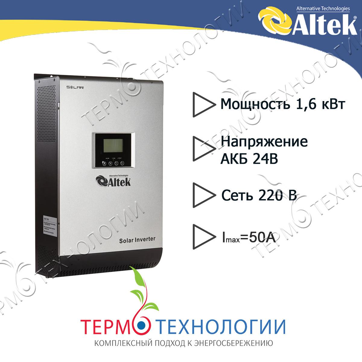 Солнечный инвертор автономный Altek