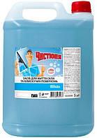 Средство для мытья стекол «Чистюня» 5 л