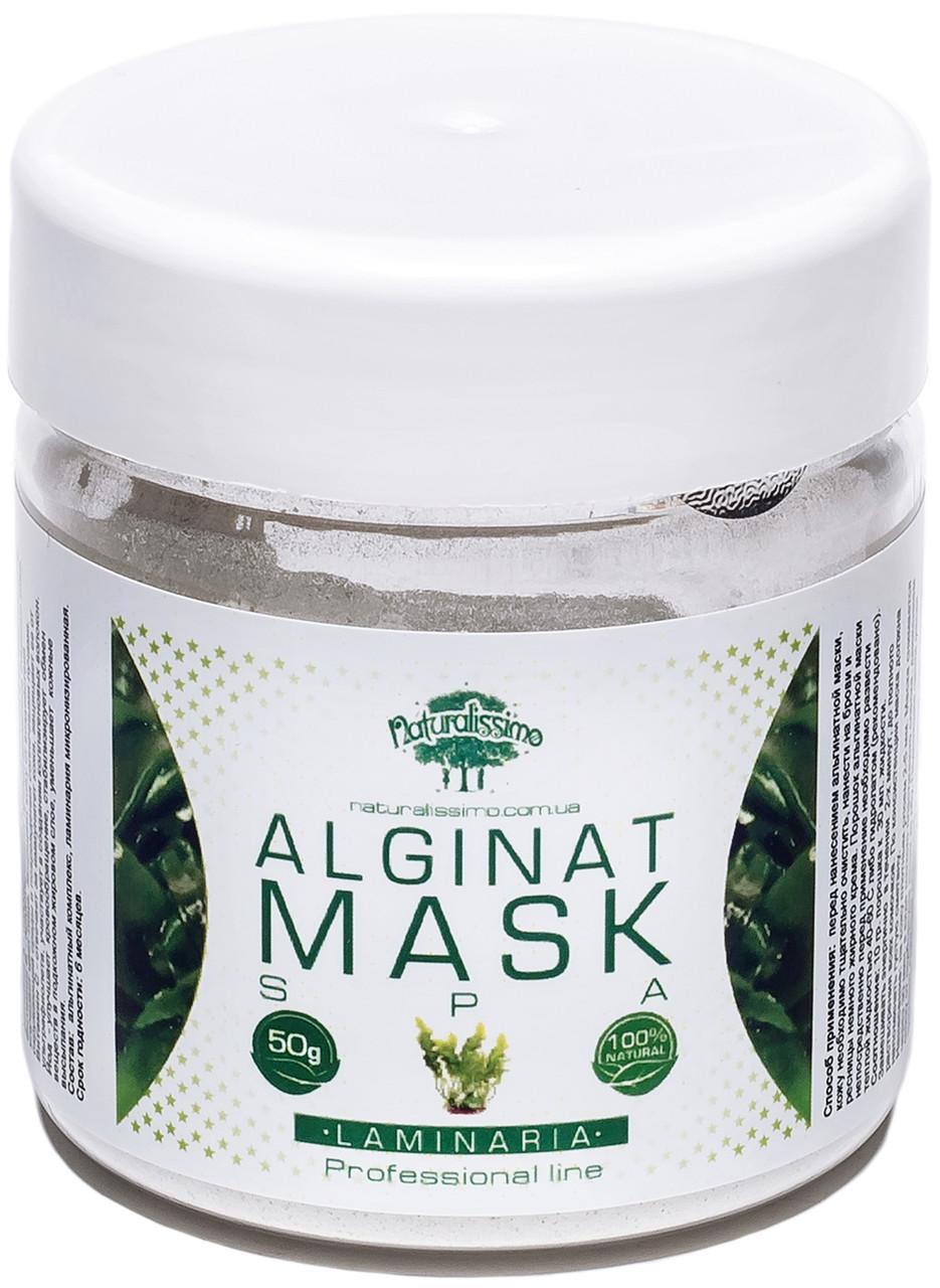 Альгинатная маска с ламинарией, 50 г