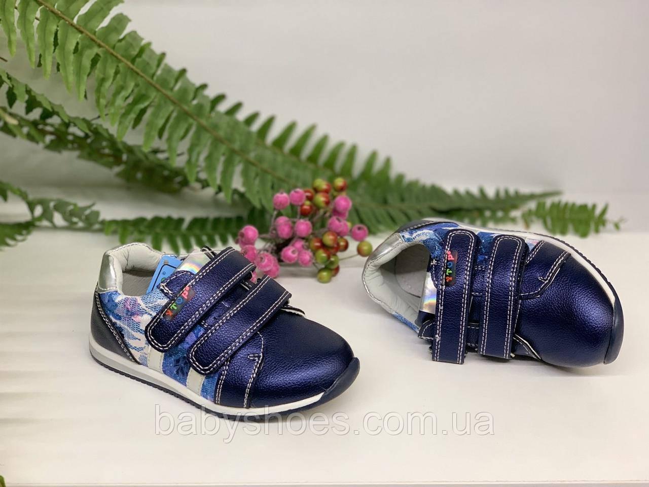 Кроссовки для девочки YTOP  р.26-31  КД-36