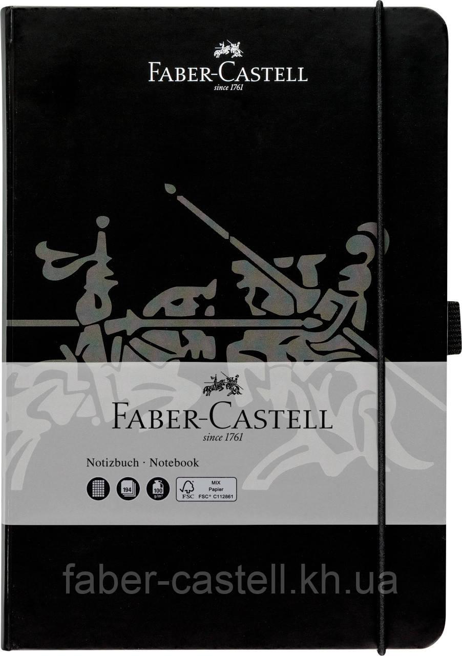 Блокнот Faber-Castell Notebook A5 Black, картонна обложка на резинке, клеточка 194 стр., черный, 10020500