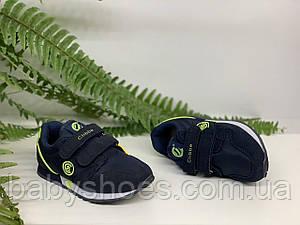 Кроссовки для мальчика  Clibee Польша р.27-30  КМ-318