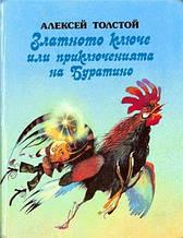 Толстой Алексей. Златното ключе или приключенията на Буратино ( на болгарском языке )