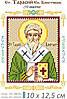 Св. Тарасий Константинопольский