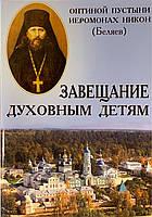 Завещание духовным детям. Иеромонах Никон (Беляев)., фото 1